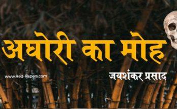 aghori-ka-moh-jayshankar-prasad
