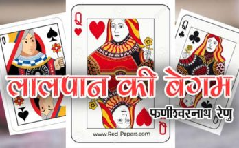 lalpan-ki-begum-red-papers
