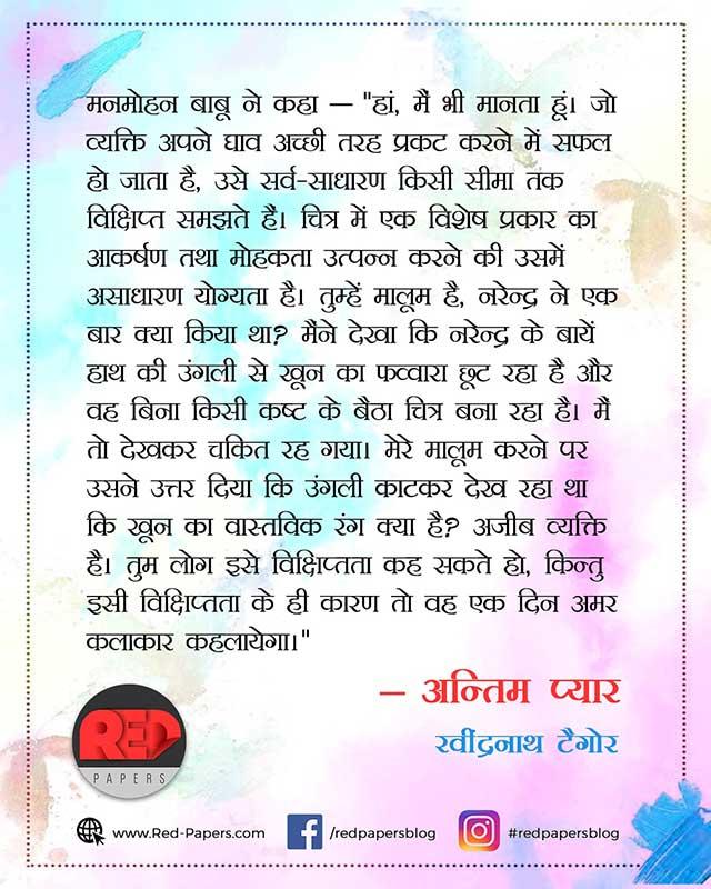 last-love-ravindra-nath-thakur