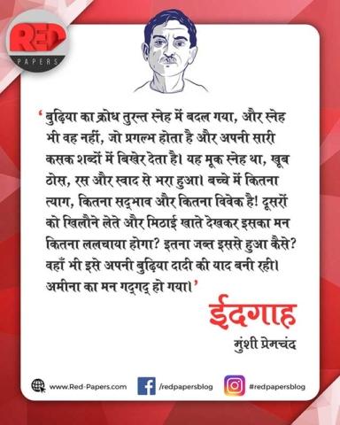 premchand-ki-kahaniya