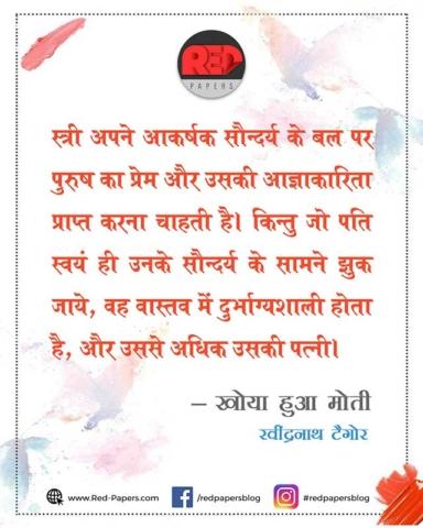 rabindra-nath-tagore-ki-kahaniya