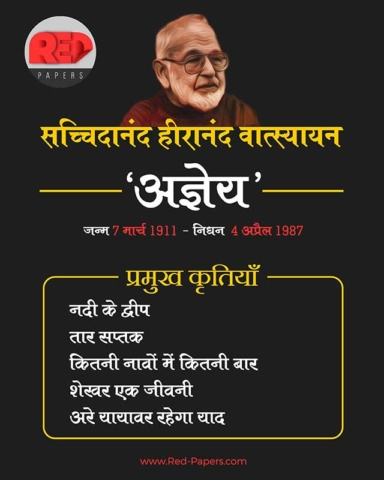 agyey-ki-kahaniya-in-hindi