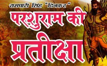 Parshuram-ki-pratiksha