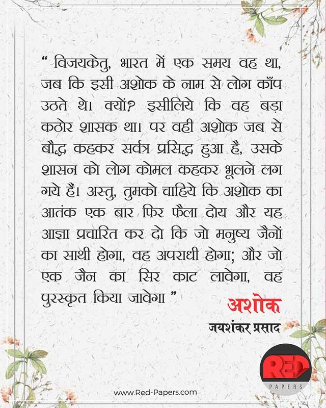 jayshankar-prasad-ki-kahaniya
