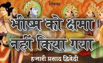 bhishma ko kshama nahi kiya gaya