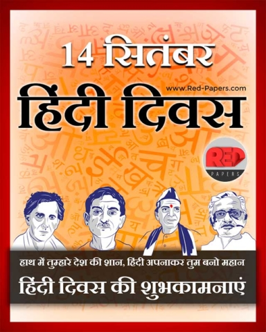 hindi-diwas-jankari-in-hindi