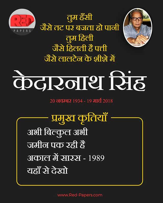 kedarnath-singh-ka-jivan-parichay