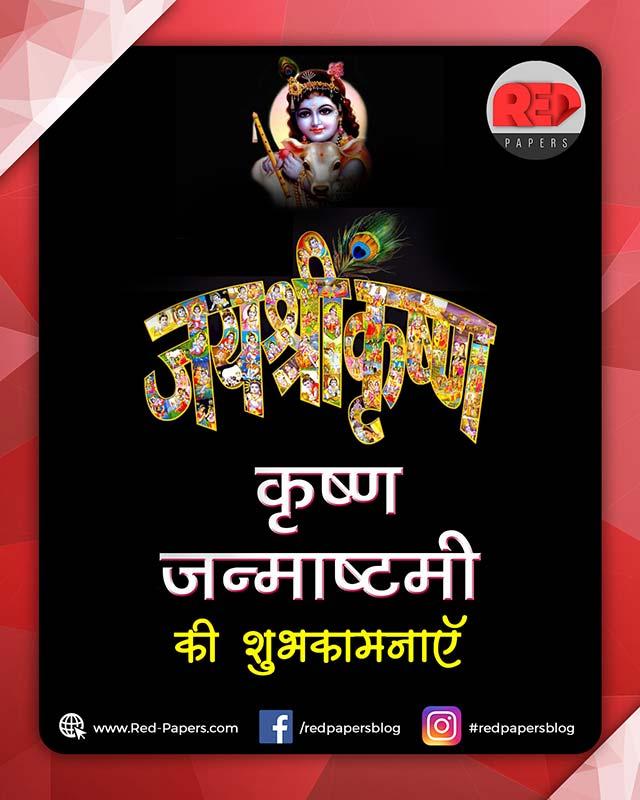 krishna-janmashtami-images