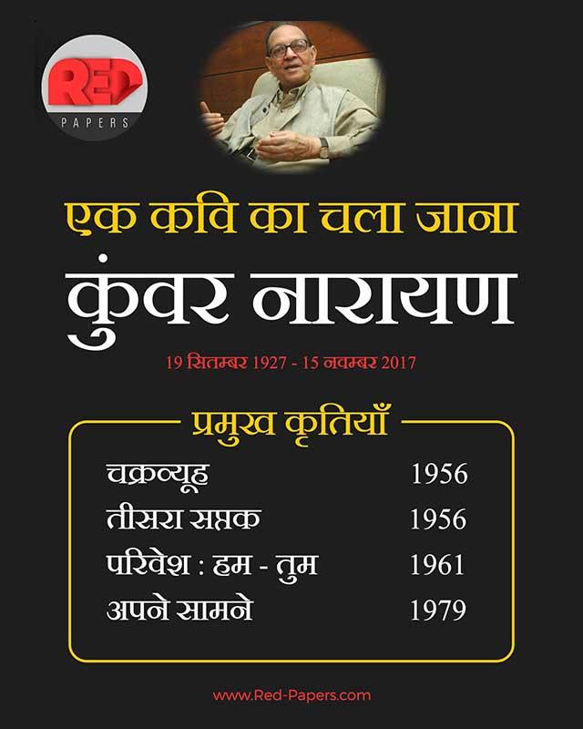 kunwar-narayan-ka-jivan-parichay