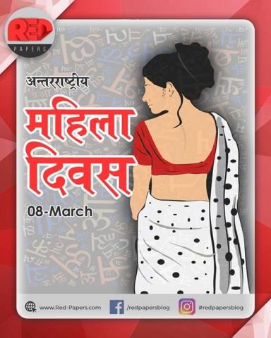 mahila-diwas-jankari-in-hindi