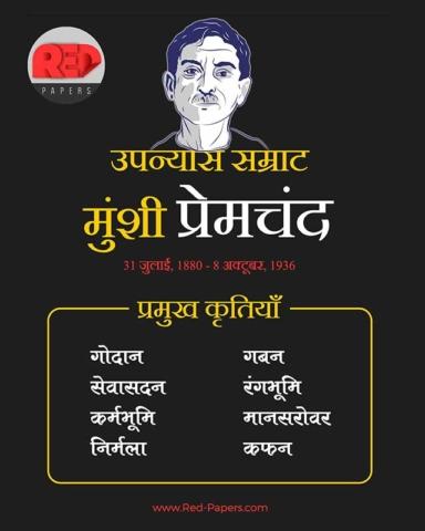premchand-ki-kahaniya-in-hindi