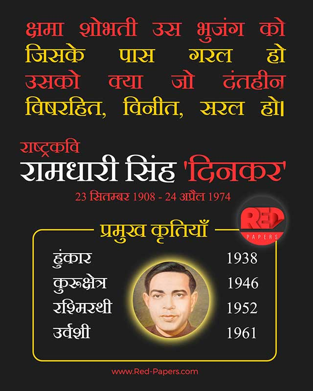 dinkar-ki-kavita-in-hindi