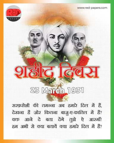 shaheed-diwas-jankari-in-hindi
