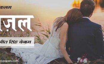 best-hindi-ghazal-red-papers