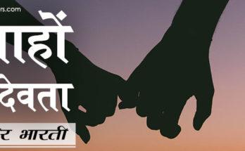 gunaho-ka-devta-dharmvir-bharti